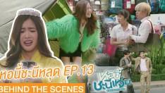 [Behind The Scenes] หอนี้ชะนี หลุด! EP.13 | หอนี้ชะนีแจ่ม Girl Next Room ตอน รวยนะคะรู้ยัง
