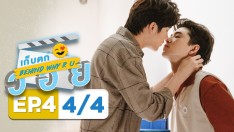 WHY R U The Series Behind WHY R U เก็บตกวอย EP.4 [4/4]