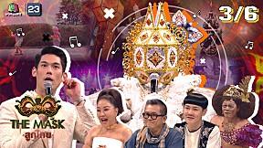 The Mask ลูกไทย | EP.02 | Good Morning Teacher - หน้ากากโคมยี่เป็ง | 4 มิ.ย. 63  [3\/6]