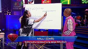 มิลลิ โชว์ความสามารถสอนภาษาลู ให้กับพี่หม่ำ
