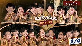 รถโรงเรียน School Rangers [EP.123] | ตอนพิเศษ Boy Scout ตอนที่ 4 [2\/4]