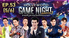 HOLLYWOOD GAME NIGHT THAILAND S.3 | EP.53 [5\/6]