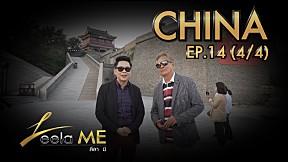 Leela Me I EP.14 ท่องเที่ยวเมืองปักกิ่ง (Beijing) ประเทศจีน (4\/4)