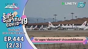 บางกอก City เลขที่ 36   จีนอนุญาตต่างชาติบินเข้าประเทศวันแรก   8 มิ.ย. 63 (2\/3)