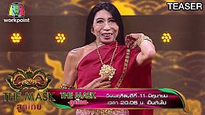 THE MASK ลูกไทย | 11 มิ.ย. 63 TEASER