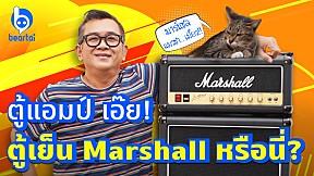 ตู้เย็น Marshall เย็นไหม ให้เสียงเป็นยังไง ป๋าเต็ดตอบให้!