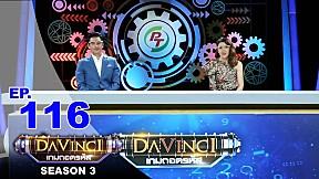 Davinci เกมถอดรหัส | SEASON 3 EP. 116 | 10 มิ.ย. 63 | HD