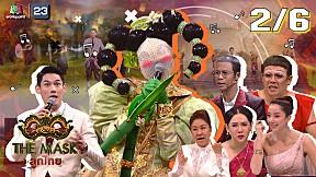 The Mask ลูกไทย | EP.03 | พักก่อน - หน้ากากม้าก้านกล้วย  | 11 มิ.ย. 63  [2\/6]