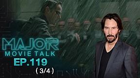 ทำไม Keanu Reeves ถึงกลับมาเล่น The Matrix 4 - Major Movie Talk | EP.119 [3\/4]