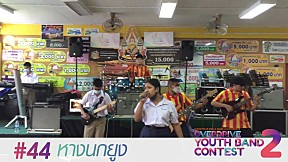 Overdriver Youth Band Contest 2 - หมายเลข 44