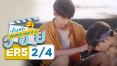WHY R U The Series Behind WHY R U เก็บตกวอย EP.5 [2/4]
