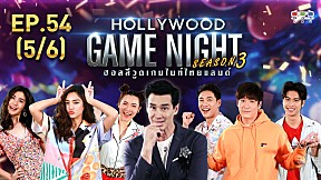 HOLLYWOOD GAME NIGHT THAILAND S.3   EP.54 [5\/6]