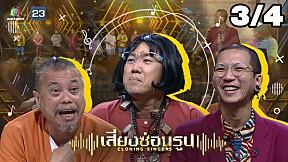 เสียงซ่อนรูป Cloning Singers   15 มิ.ย. 63 [3\/4]