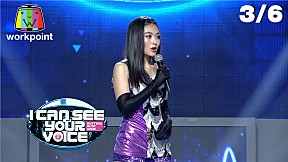 I Can See Your Voice -TH | EP.226 | ลำไย ไหทองคำ | 17 มิ.ย. 63  [3\/6]