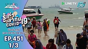 บางกอก City เลขที่ 36   เปิดมาตรการกระตุ้นการท่องเที่ยวไทย    17 มิ.ย. 63 (1\/3)
