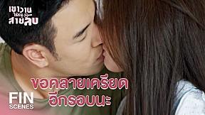 FIN   จังหวะละครมาก โทรศัพท์ต้องมาตอนจูบ   เขาวานให้หนูเป็นสายลับ EP.18   Ch3Thailand