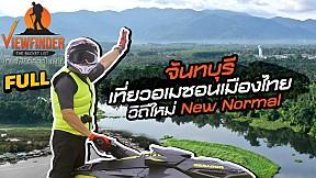 [Full] จันทบุรี เที่ยวอเมซอนเมืองไทย วิถีใหม่ New Normal