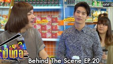 Behind The Scene เป็นต่อ 2020 | EP.20