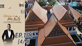 เปิดตำนานกับเผ่าทอง ทองเจือ | ไขความลับ…วัดมหาธาตุ 1 ประเทศไทย | 21 มิ.ย. 63 (4\/4)
