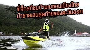 [Teaser] จันทบุรี เที่ยวอเมซอนเมืองไทย วิถีใหม่ New Normal | Viewfinder The Bucket List
