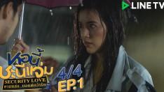 หอนี้ชะนีแจ่ม Girl Next Room ตอน ยามหล่อ..บอกต่อว่ารัก Security Love | EP.1 [4/4]