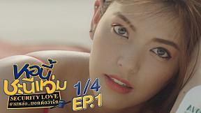หอนี้ชะนีแจ่ม Girl Next Room ตอน ยามหล่อ..บอกต่อว่ารัก Security Love | EP.1 [1\/4]