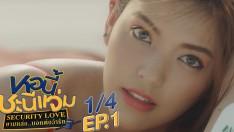หอนี้ชะนีแจ่ม Girl Next Room ตอน ยามหล่อ..บอกต่อว่ารัก Security Love | EP.1 [1/4]