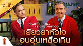 เกร็ดน่ารู้สำคัญ กับมุมมองการใช้ชีวิตใน A Beautiful Day in the Neighborhood - Major Movie Talk [Short News]
