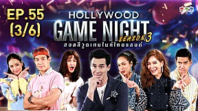 HOLLYWOOD GAME NIGHT THAILAND S.3   EP.55 [3\/6]
