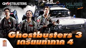 ตำนาน Ghostbusters ภาค 3 ยังไม่ฉายแต่เตรียมงานภาค 4 กันแล้ว!!! - Major Movie Talk [Short News]