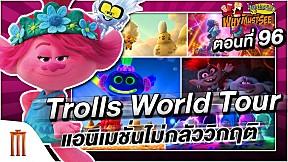 Trolls World Tour แอนิเมชั่นไม่กลัววิกฤต - Why Must See ไม่ดูไม่ได้แล้ว EP.96