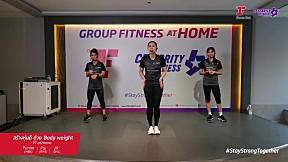PT at Home (Strength Conditioning) อยากลีน กระชับ กล้ามเนื้อชัดๆ มาทางนี้ เน้นท่าสำหรับกลุ่มกล้ามเนื้อหลักให้แข็งแรงกับครูฝึกมืออาชีพ