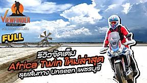 [Full] รีวิวจัดเต็ม Africa Twin ใหม่ล่าสุด ลุยเส้นทาง Unseen เพชรบุรี | Viewfinder The Bucket List