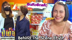 Behind The Scene เป็นต่อ 2020 | EP.21