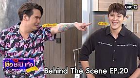 Behind The Scene เสือ ชะนี เก้ง 2020   EP.20