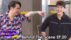 Behind The Scene เสือ ชะนี เก้ง 2020 | EP.20
