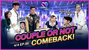 Couple or Not? คู่ไหน.. ใช่เลย   28 มิ.ย. 63   EP.86 [4\/4]