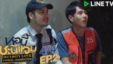 หอนี้ชะนีแจ่ม Girl Next Room ตอน ยามหล่อ..บอกต่อว่ารัก Security Love | EP.2 [4/4]