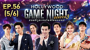 HOLLYWOOD GAME NIGHT THAILAND S.3 | EP.56 [5\/6]