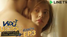 ตัวอย่าง หอนี้ชะนีแจ่ม Girl Next Room ตอน ยามหล่อ..บอกต่อว่ารัก Security Love  | EP.3