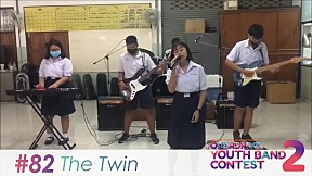 Overdriver Youth Band Contest 2 - หมายเลข 82