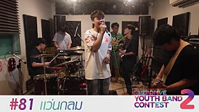 Overdriver Youth Band Contest 2 - หมายเลข 81