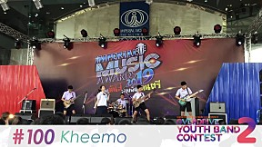Overdriver Youth Band Contest 2 - หมายเลข 100