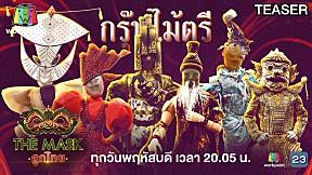 THE MASK ลูกไทย   2 ก.ค. 63 TEASER