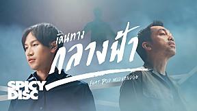 Jink Helmetheads - เดินทางกลางฟ้า (feat. Pod Moderndog)   (OFFICIAL MV)