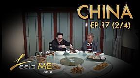 Leela Me I EP.17 ท่องเที่ยวเมืองปักกิ่ง (Beijing) ประเทศจีน [2\/4]