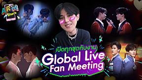เบื้องหลัง 'อาร์ม' ทำชุดงาน Global Live Fan Meeting กับ 4 คู่จิ้น!!! | ARM SHARE EP.42