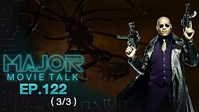 ทฤษฏีตัวร้ายใหม่ใน The Matrix 4 - Major Movie Talk | EP.122 [3\/3]
