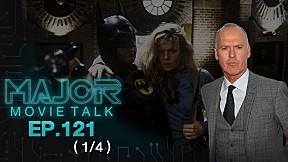 ไมเคิล คีตัน อาจกลับมารับบท Batman ใน The Flash - Major Movie Talk   EP.121 [1\/4]