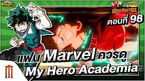 ถ้าคุณเป็นแฟน Marvel ผมอยากให้ดู My Hero Academia - Why Must See ไม่ดูไม่ได้แล้ว EP.98